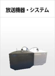 放送機器・システム・演奏機器・PAアンプ
