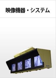 ビデオスキャンコンバーター・システム・モニターハウジング