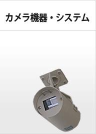 カメラ機器・システム