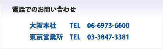 お電話でのお問い合わせはこちらから 06-6768-6600