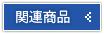 指向性スピーカー MUSE SNF-R4Nの関連商品