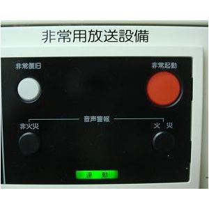 事例8 駅構内を中心とする非常放送システム