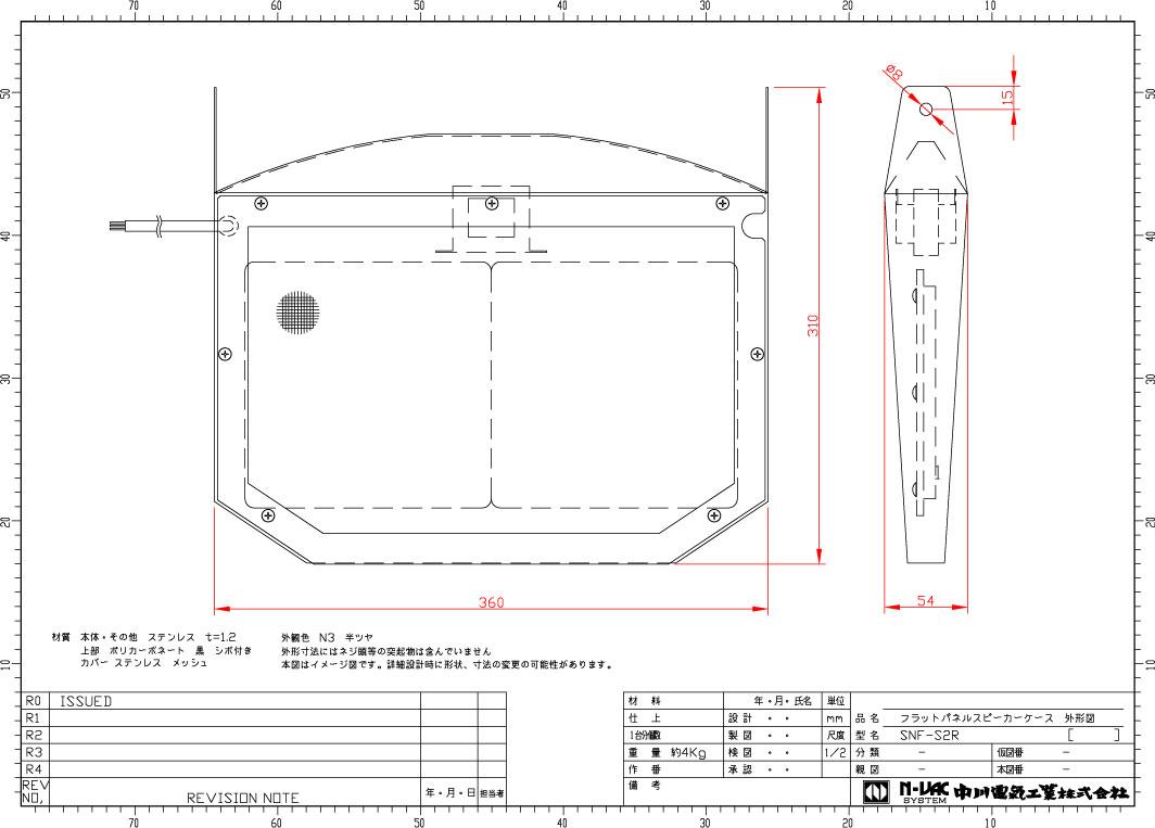 指向性スピーカー MUSE SNF-S2R 図面1